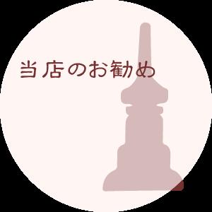お勧めyokokura
