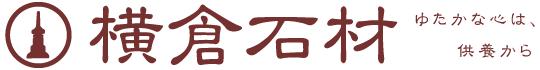 (有)横倉石材